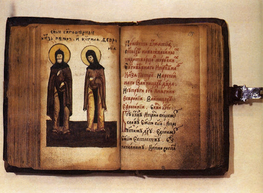 """""""Повесть о Петре и Февронии муромских"""". Разворот рукописи XVII в."""