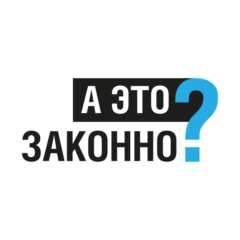 Логотип подкаста Transparency International «А это законно?»