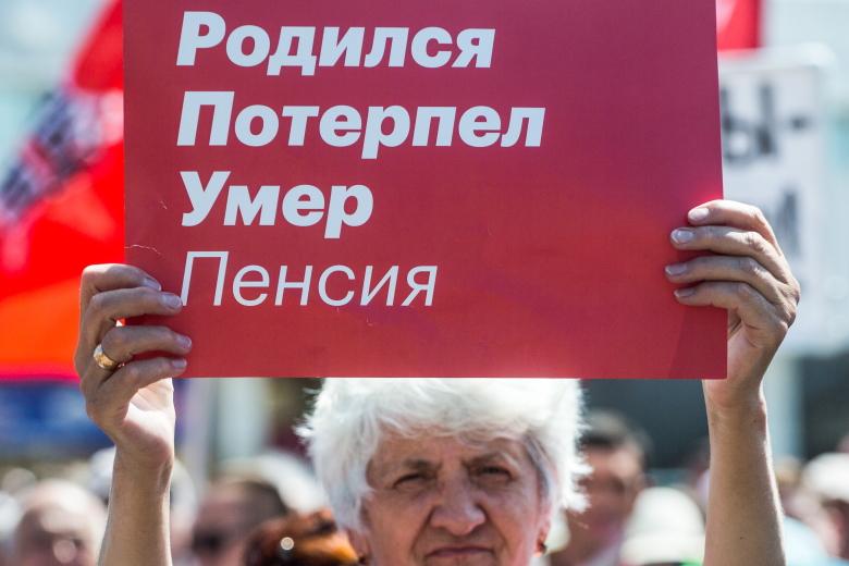 Картинки по запросу повышение пенсионного возраста