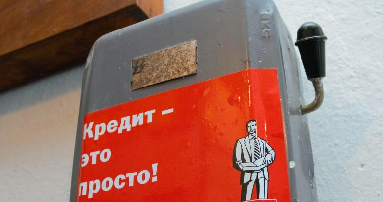 Как грибы после дождя: Долги русских жителей стремительно растут