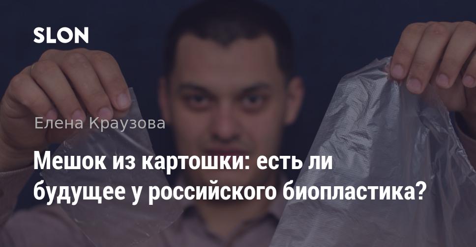 Мешок из картошки: есть ли будущее у российского биопластика?