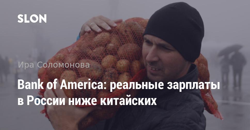 Bank of America: реальные зарплаты в России ниже китайских
