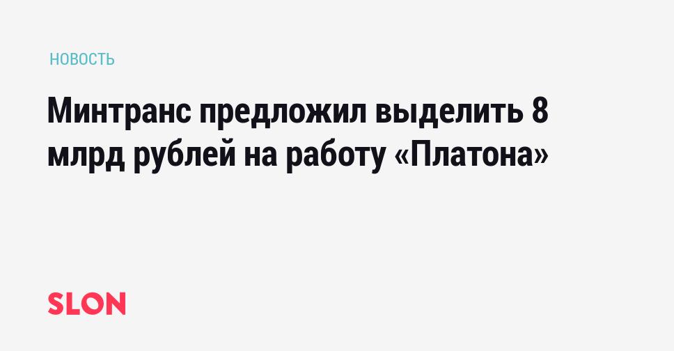Минтранс предложил выделить 8 млрд рублей на работу «Платона»