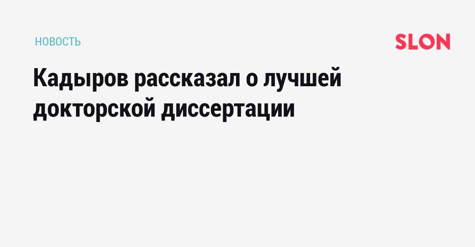 Кадыров рассказал о лучшей докторской диссертации