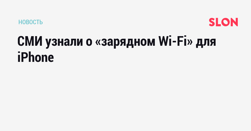 СМИ узнали о «зарядном Wi-Fi» для iPhone