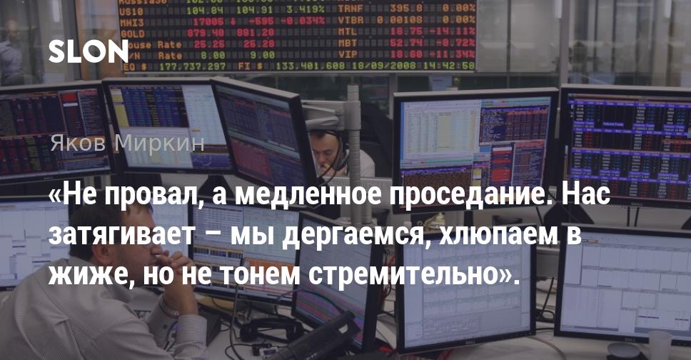 Красная черта экономики. Когда случится катастрофа