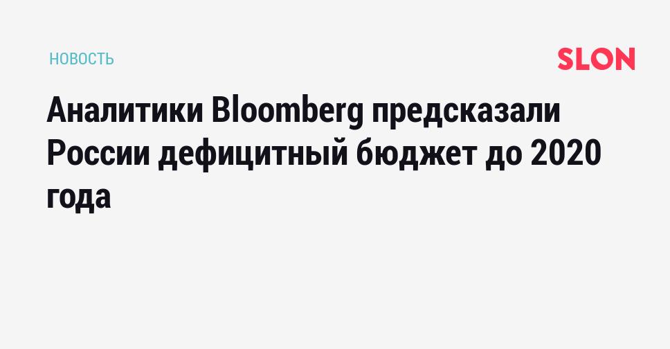 верно, предсказание о россии до 2020 каждой