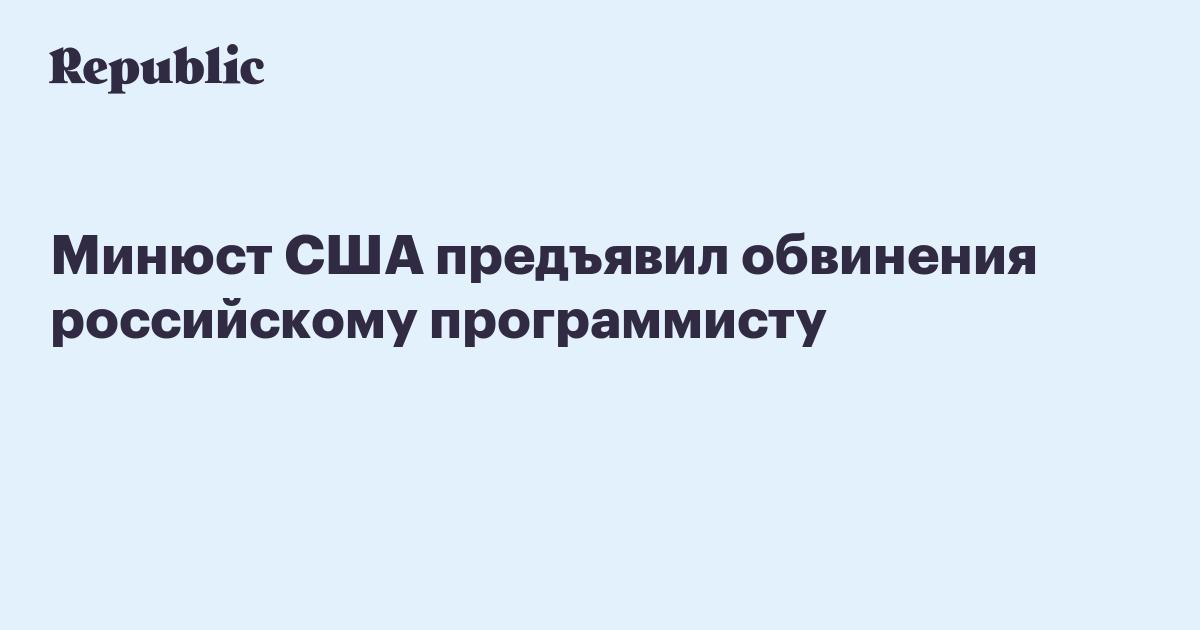 Минюст США предъявил обвинения российскому программисту