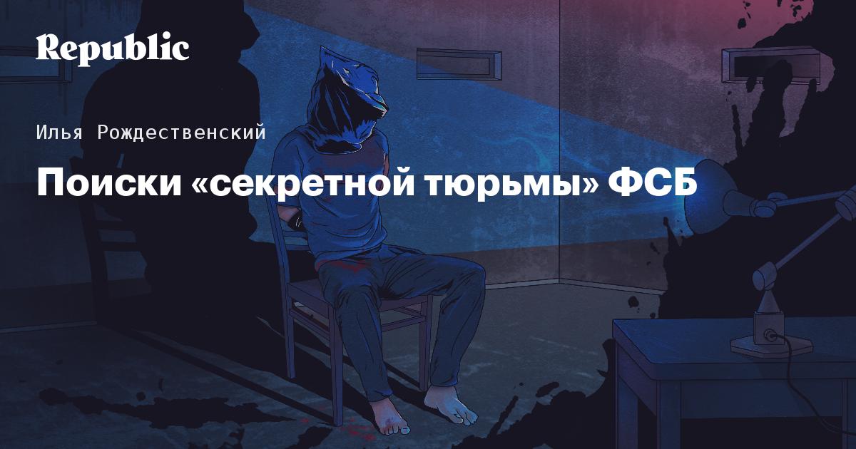 Поиски «секретной тюрьмы» ФСБ