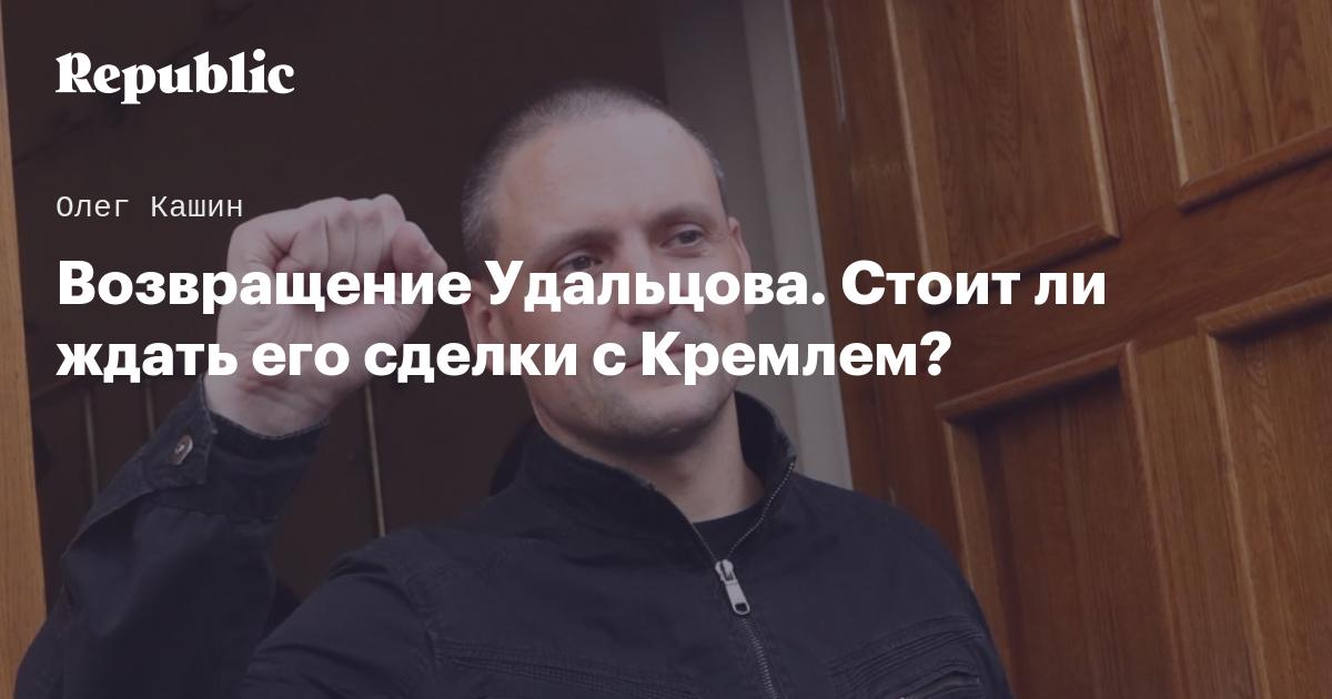 Возвращение Удальцова. Стоит ли ждать его сделки с Кремлем?