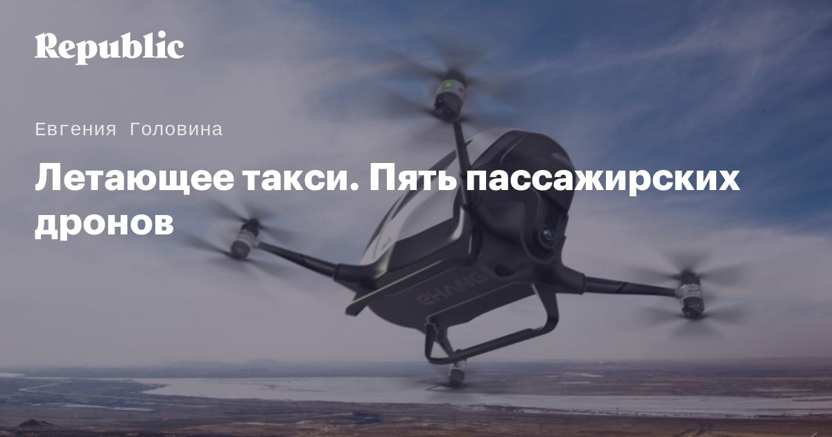 Летающее такси. Пять пассажирских дронов