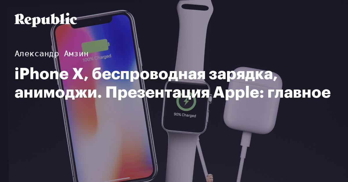 Iphone X беспроводная зарядка анимоджи презентация Apple главное