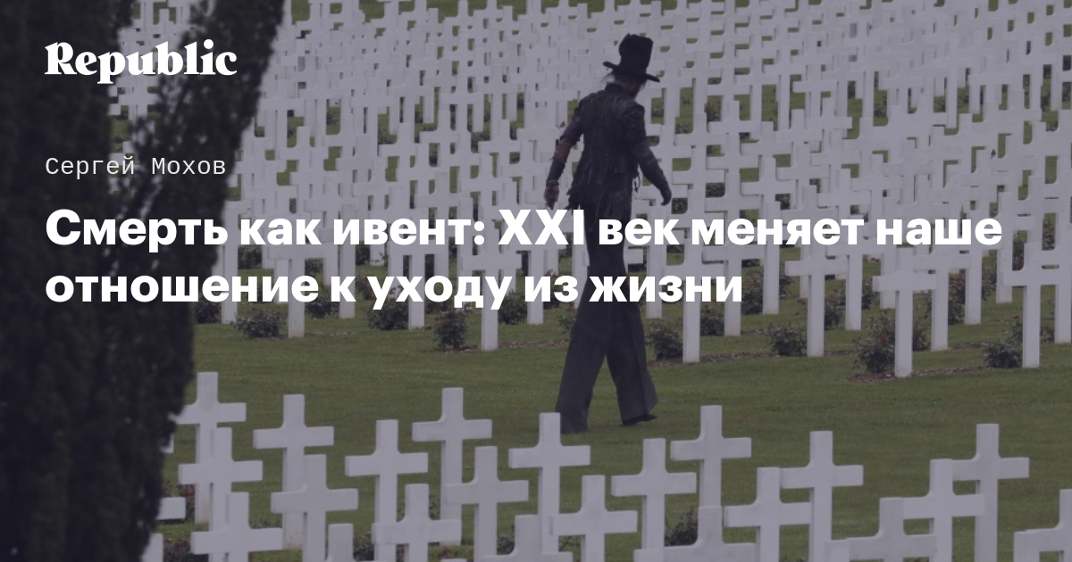 Смерть как ивент: XXI век меняет наше отношение к уходу из жизни